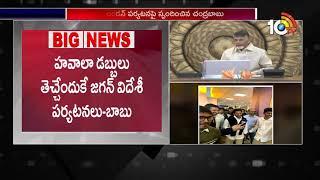CM Chandrababu Naidu Controversial Comments On YS Jagan London Tour   10TV News