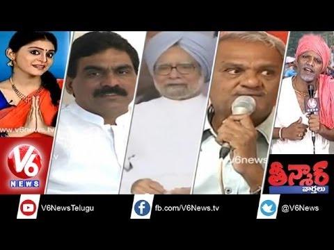 Pepper Spray Lagadapati - Adieu To Manmohan Singh - CPI Narayana Fire - Teenmaar News 14th May 2014