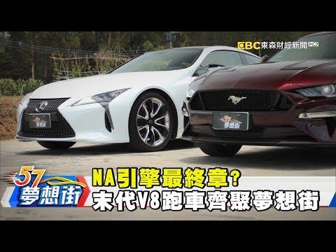台灣-57夢想街 預約你的夢想-20180719 NA引擎最終章? 末代V8跑車齊聚夢想街