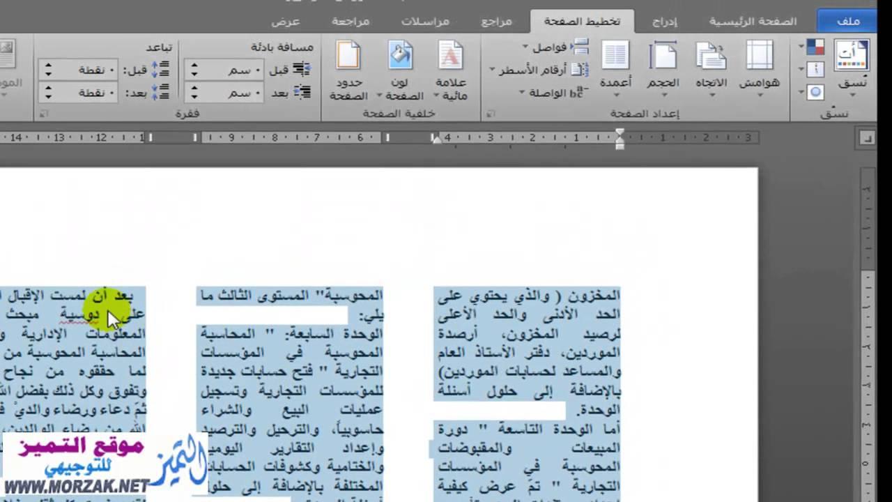 كيفية تحويل ورقة pdf الى word