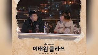 손디아(Sondia)-우리의 밤/ 이태원 클라쓰 OST Part 4