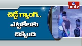 Cheddi Gang Arrested By Vizag Police  | hmtv
