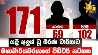 Covid deaths in Sri Lanka : 171 deaths reported