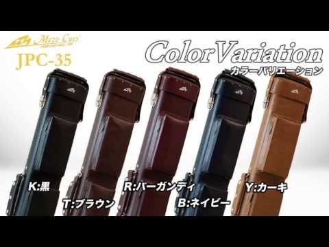 ビリヤード商品紹介 Mezz【JPC35】キューケース