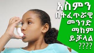Ethiopia አስምን በተፈጥሮአዊ መንገድ ማከም ይቻላል ወይ? Nuro Bezede