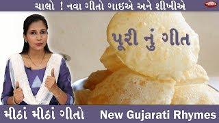 Purinu Geet   New Gujarati Rhymes & Songs   Sing Along & Learn