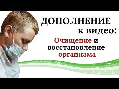 Очищение и восстановление организма 2. ДОПОЛНЕНИЕ