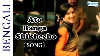 Muktodhara - Ato Ranga Shikhecho - Muktodhara - Rituparna Sengupta - Hit Bangla Songs