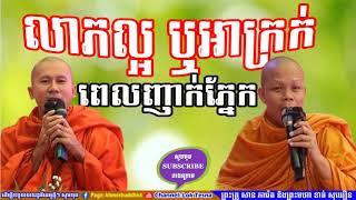 លាភល្អ ឬអាក្រក់ពេលញាក់ភ្នែក, Lok Tesna Kre 2 , San Pheareth Tesna with Khat Sokhoeurn , Kre 2