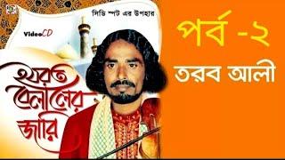হযরত বেলালের জারি | পর্ব ০২ | hazrat belaler | bangla baul jari gaan  |  torob ali