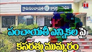 Panchayats Reservations Announcement Until June 10th - Hyderabad  live Telugu - netivaarthalu.com