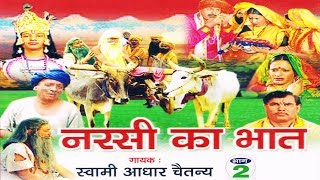 Download नरसी का भात भाग 2 || Narsi ka Bhat part 2 || स्वर स्वामी आधार चैतन्य || भारत प्रशिद्ध ||kirsan bhat 3Gp Mp4