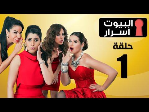 Episode 01 - ELbyot Asrar Series   الحلقة الأولى - مسلسل البيوت أسرار