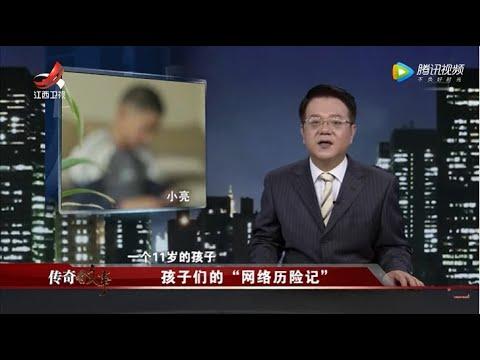 中國-傳奇故事-20200801-孩子們的網絡歷險記