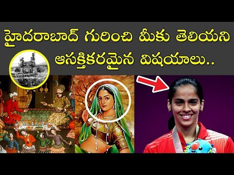 Interesting Facts about Hyderabad India | Unknown facts in telugu