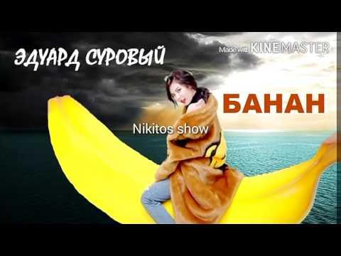 Эдуард Суровый - Банан
