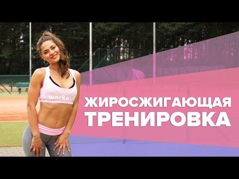 Интенсивное жиросжигание [Workout | Будь в форме]