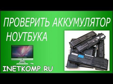 Видео как проверить батарею на ноутбуке