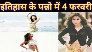 इतिहास के पन्नो में 4 फरवरी...Educational Hindi Video