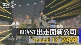 download lagu Beast出走開新公司  「around Us」送粉絲 gratis