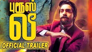 Bruce Lee Official Trailer | GV Prakash | Kriti Kharbanda | Rajendran | Tamil Movie 2016 Traiiler