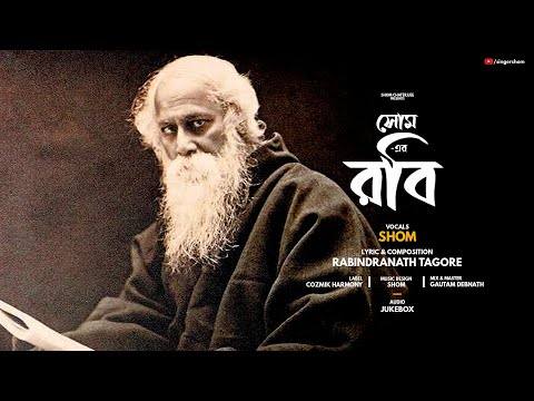 Shom-er Robi Jukebox | Rabindrasangeet (bengali Album) | 2012 | Cozmik Harmony video