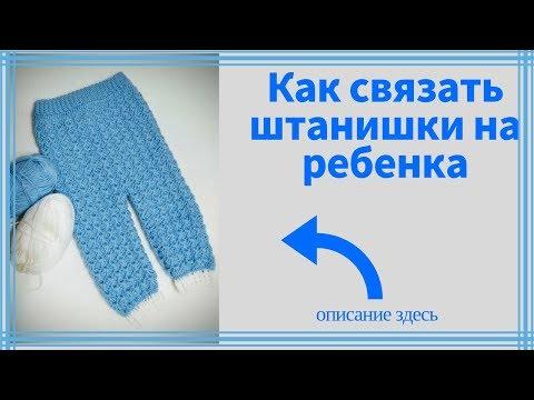 Вязание спицами штанишки на малыша 107