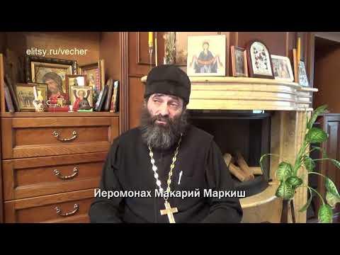 Почему Православная Церковь общается с другими религиями? Иером. Макарий Маркиш