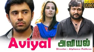 aviyal new tamil full movie 2016 | nivin pauly latest tamil action movie 2016 | exclusive full hd