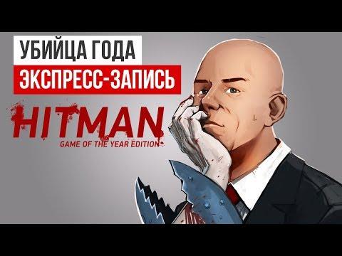 HITMAN™: Game of the Year Edition. Убийца года (экспресс-запись)