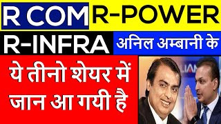 RCOM SHARE | R-POWER SHARE LATEST NEWS | R-INFRA SHARE PRICE | RCOM JIO DEAL | RCOM SHARE ANALYSIS