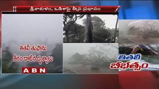 Cyclone Titli crossed shore at Vajrapukotturu in Srikakulam | Exclusive Visuals | ABN Telugu