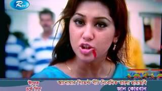 বাংলা ছায়াছবি - জান কোরবান