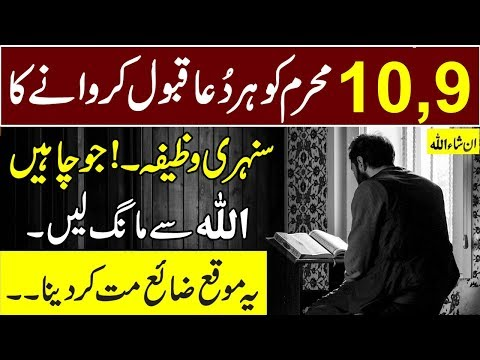 9 10 Muharram Har Dua Qabool Karwane Ka Wazifa | Jo Chahen ALLAH Se Mang Lein