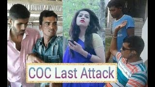 COC Clash Of Clans Bangla funny video Sort film Bangla Full comedy/ BB TIGHERS LAST ATTACK