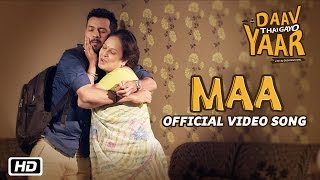 Maa Official Music Video | Daav Thai Gayo Yaar | New Gujarati Movie 2016