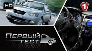 """Hyundai Sonata. """"Первый тест""""."""