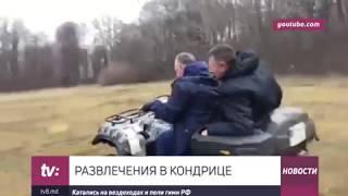 РАЗВЛЕЧЕНИЯ В КОНДРИЦЕ  Катались на вездеходах и пели гимн РФ