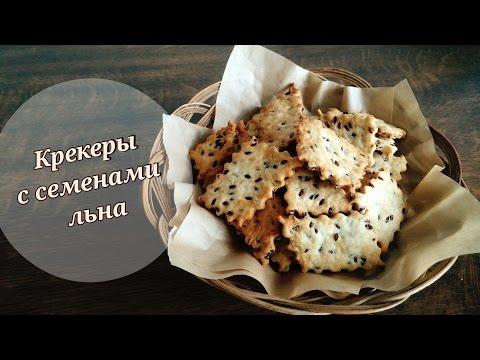 выпечка крекеров рецепты с фото