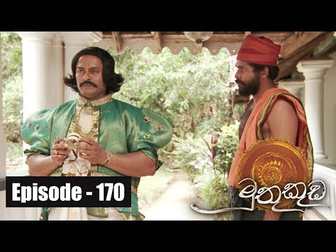 Muthu Kuda |  Episode 170 29th September 2017