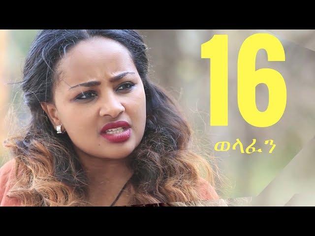 Welafen Drama Season 4 Part 16 - Ethiopian Drama