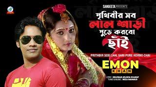 Prithbir Sob Laal Sari - Emon Khan - Valobasha Nai
