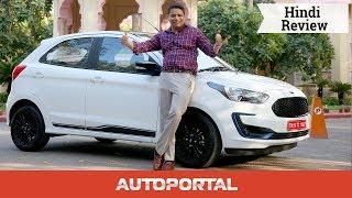 2019 Ford Figo Hindi Review – Best Driver's car – Autoportal