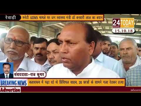 24hrstoday Breaking News:- मनेठी AIIMS मामले पर जन स्वास्थ्य मंत्री का बयानReport by Rajkumar