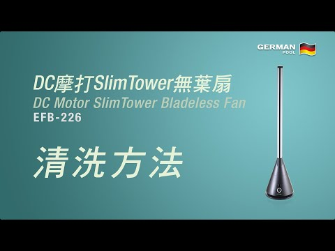 SlimTower Bladeless Fan EFB-126 Cleaning