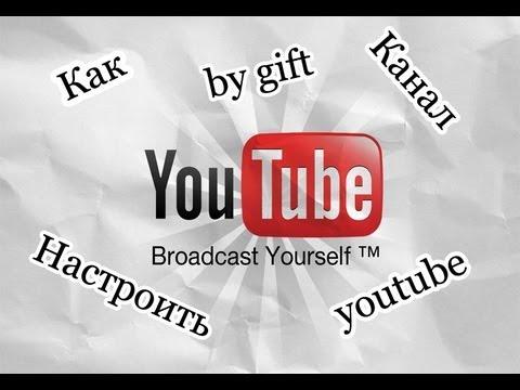 Как в youtube сделать фон