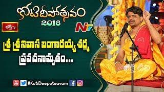 Sri Srinivasa Bangarayya Sharma Pravachanam At 10th Day #KotiDeepotsavam - NTV - netivaarthalu.com