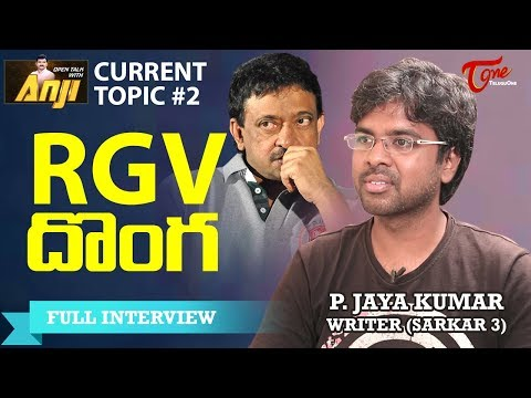 Writer P. Jaya Kumar Exclusive Interview | Open Talk with Anji | RGV Thief - TeluguOne