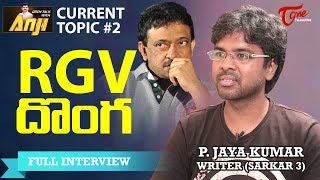 Writer P. Jaya Kumar | Open Talk with Anji | RGV Thief | Current Topics #2 - TeluguOne