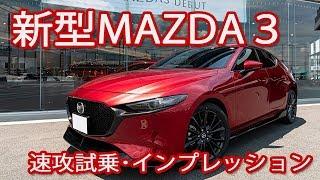 New MAZDA3 XD (diesel model) test drive